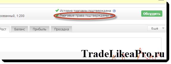 Myfxbook торговые права