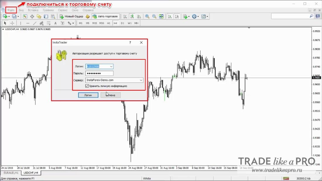 8 Меню(файл - подключиться к торговому счету) Metatrader 4