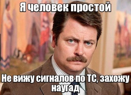 форекс мем