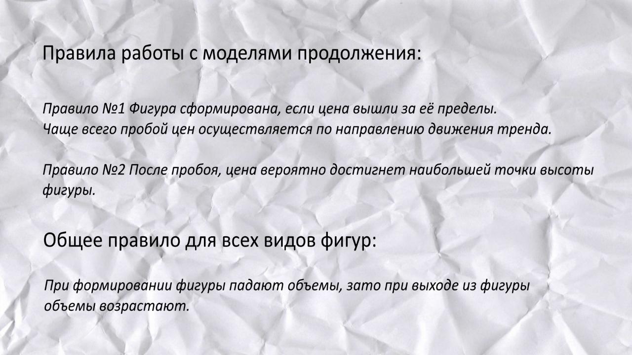 Правила работы с моделями продолжения. Технический анализ. httptradelikeapro.ru
