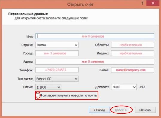 Открытие демо-счета в MT5