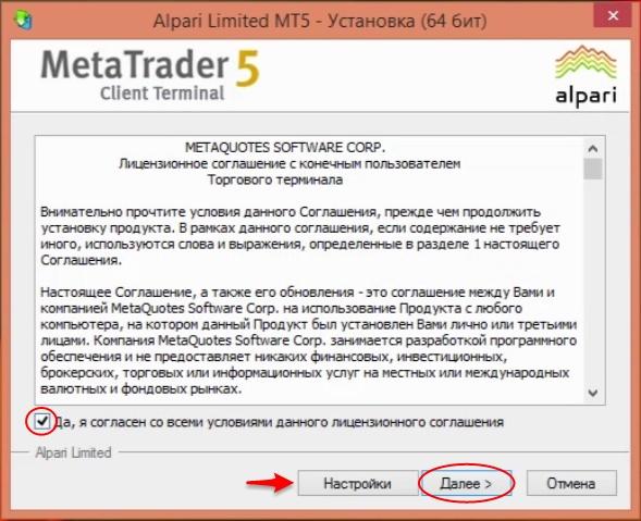 Запуск установочного файла Mt5