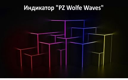 Индикатор PZ Wolfe Waves