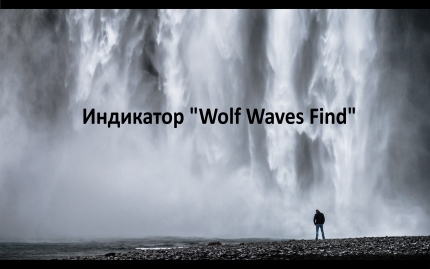Индикатор Wоlf Waves Find