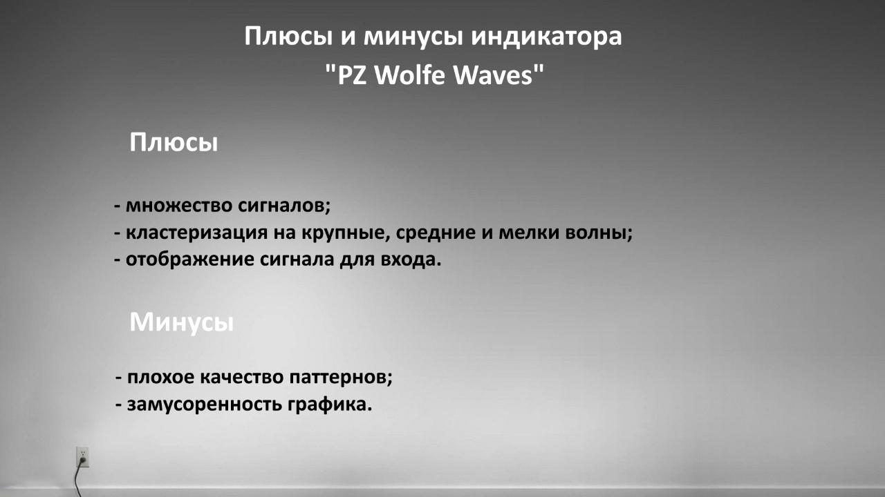 Плюсы и минусы индикатора PZ Wоlf Waves