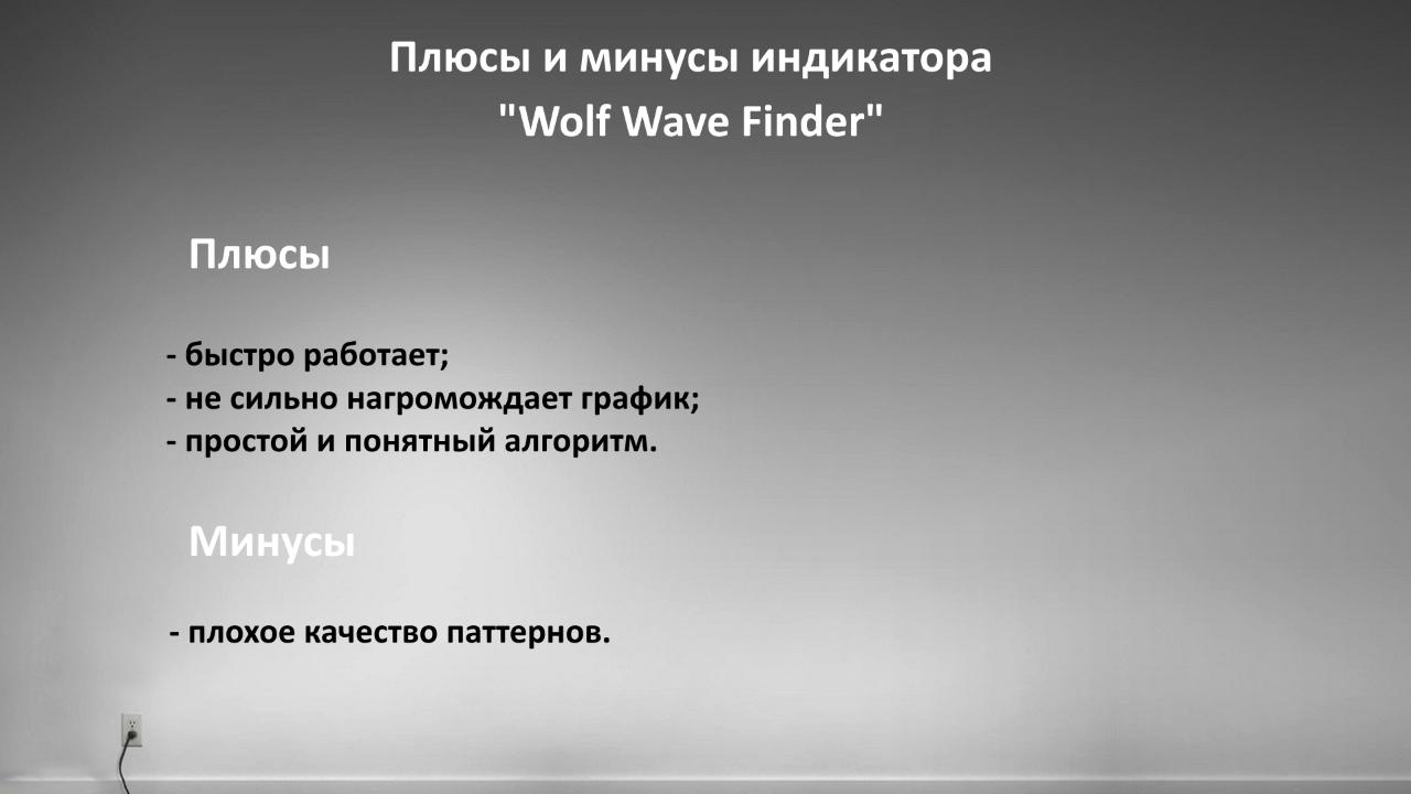 Плюсы и минусы индикатора Wоlf Wave Finder