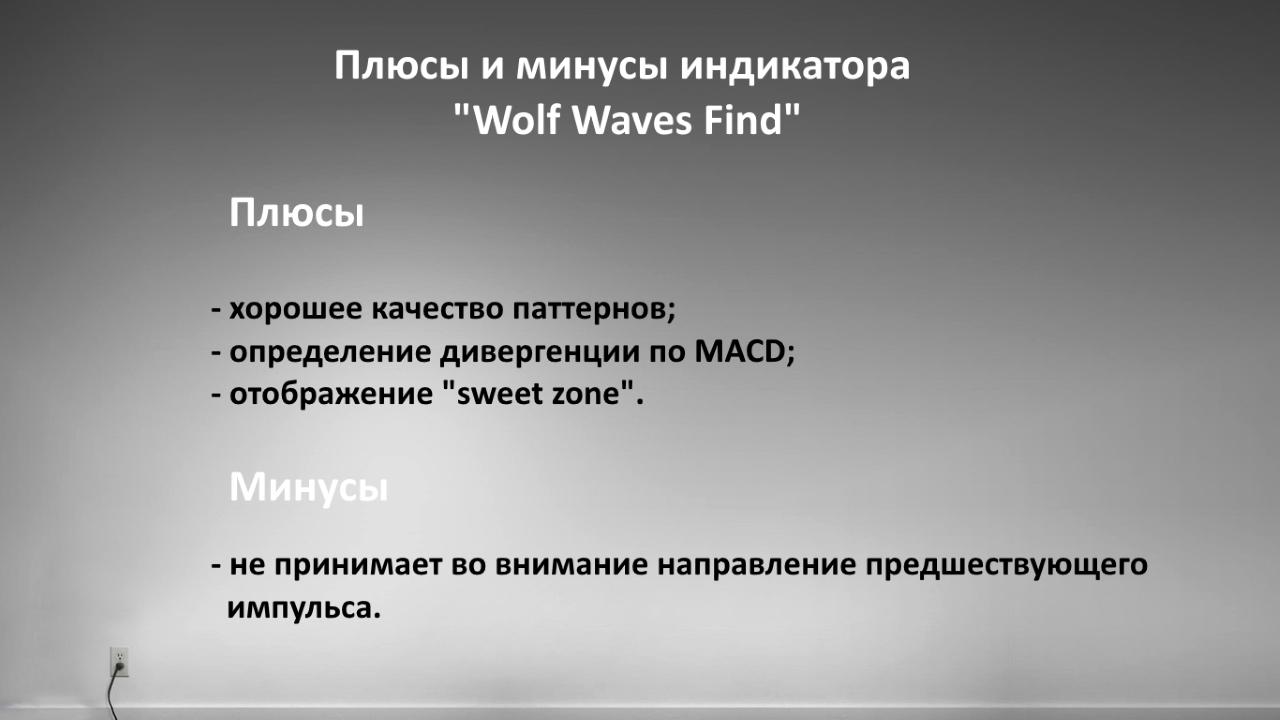 Плюсы и минусы индикатора Wоlf Waves Find