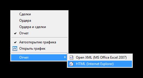 Тестер стратегий в MT5 Cохранить отчет в формате разметки xml