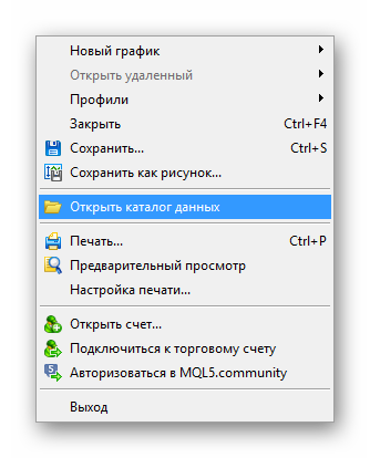 Как установить советник в MetaTrader 5 . Установка файлов советника 1