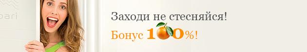 20_ru_welcome_bonus