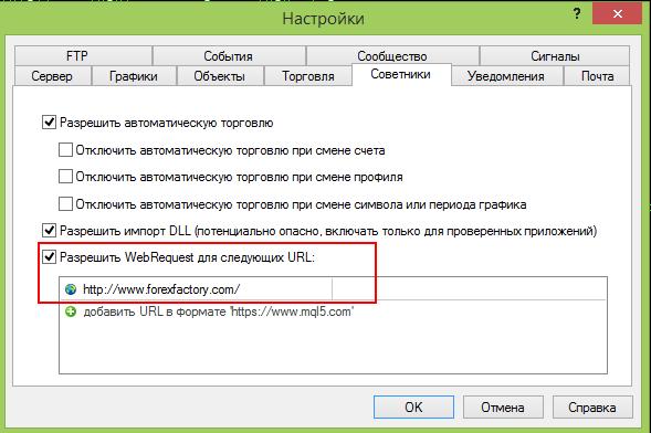 WebRequest для forexfactory