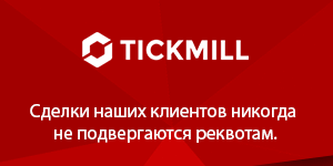 Tickmill_small