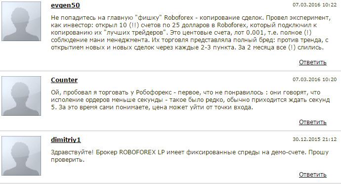 kak-piaryatsya-brokeryi-na-forumah-eti-kommentarii-masterforex-v-privodit-v-odnoy-iz-svoih-razoblachayushhih-statey