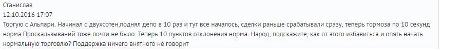 kak-piaryatsya-brokeryi-na-forumah-otzyivyi-ob-alpari-na-forex-ua-2