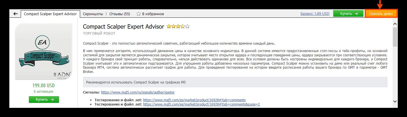 mql5-market-testirovanie-produkta-iz-marketa-6