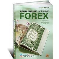 Dforex