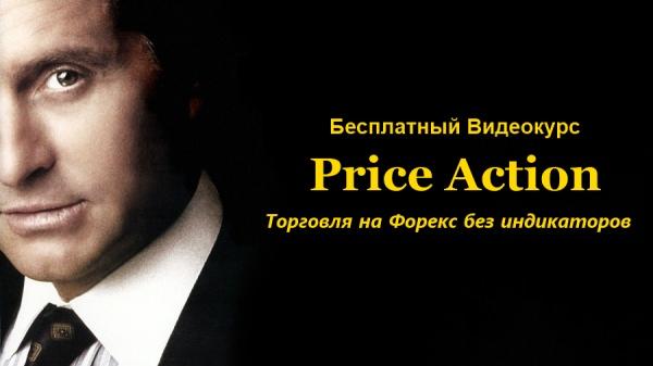 Видео уроки по Price Action Форекс
