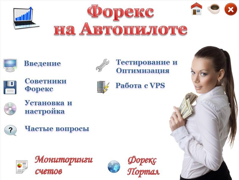 forex autopilot menu
