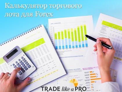 Калькулятор торгового лота для Forex