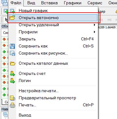 файл - открыть автономно