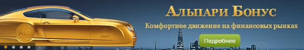 9_ru_Alpari_Bus