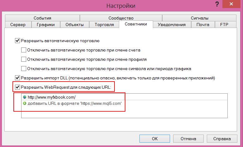 Настройка webrequest в mt4
