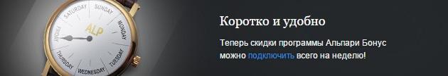11_ru_weekly_discounts