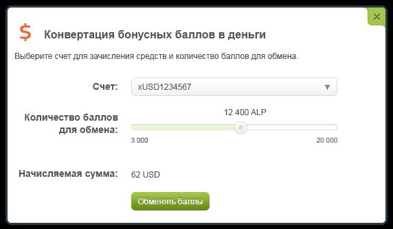 Конвертация баллов в деньги