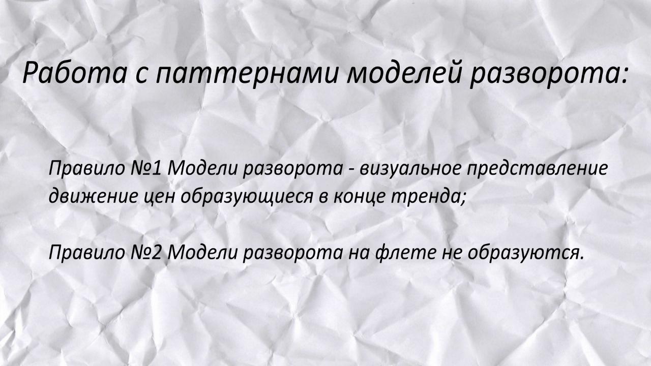 Работа с паттернами моделей разворота. Технический анализ. httptradelikeapro.ru