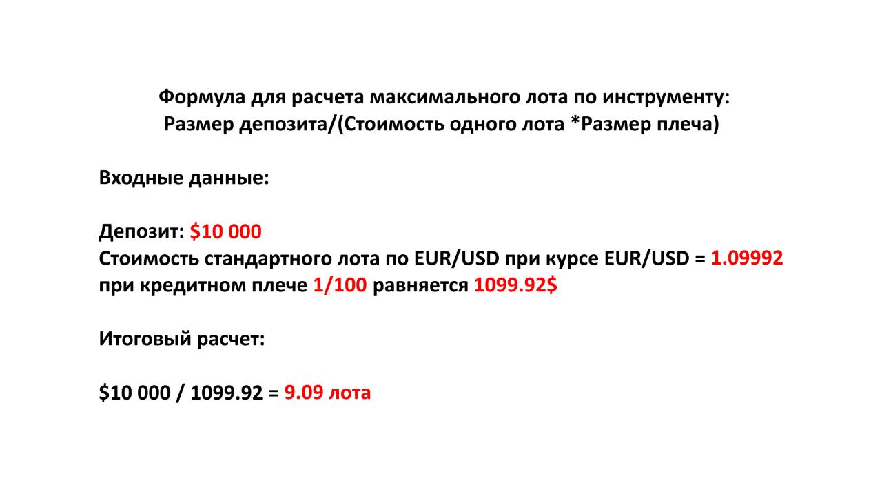 Пример расчета максимального лота по паре EURUSD
