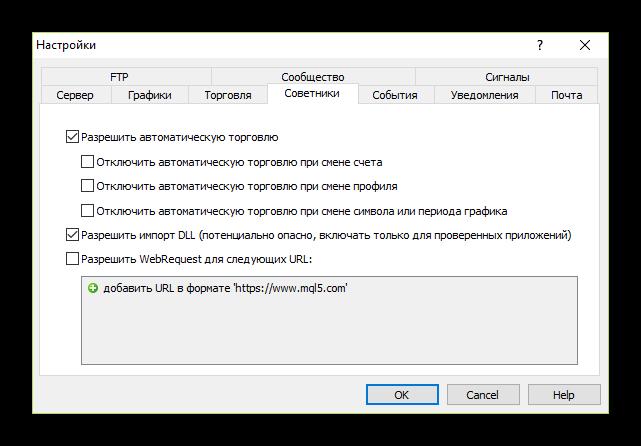 Как установить советник в MetaTrader 5 . Настройка терминала