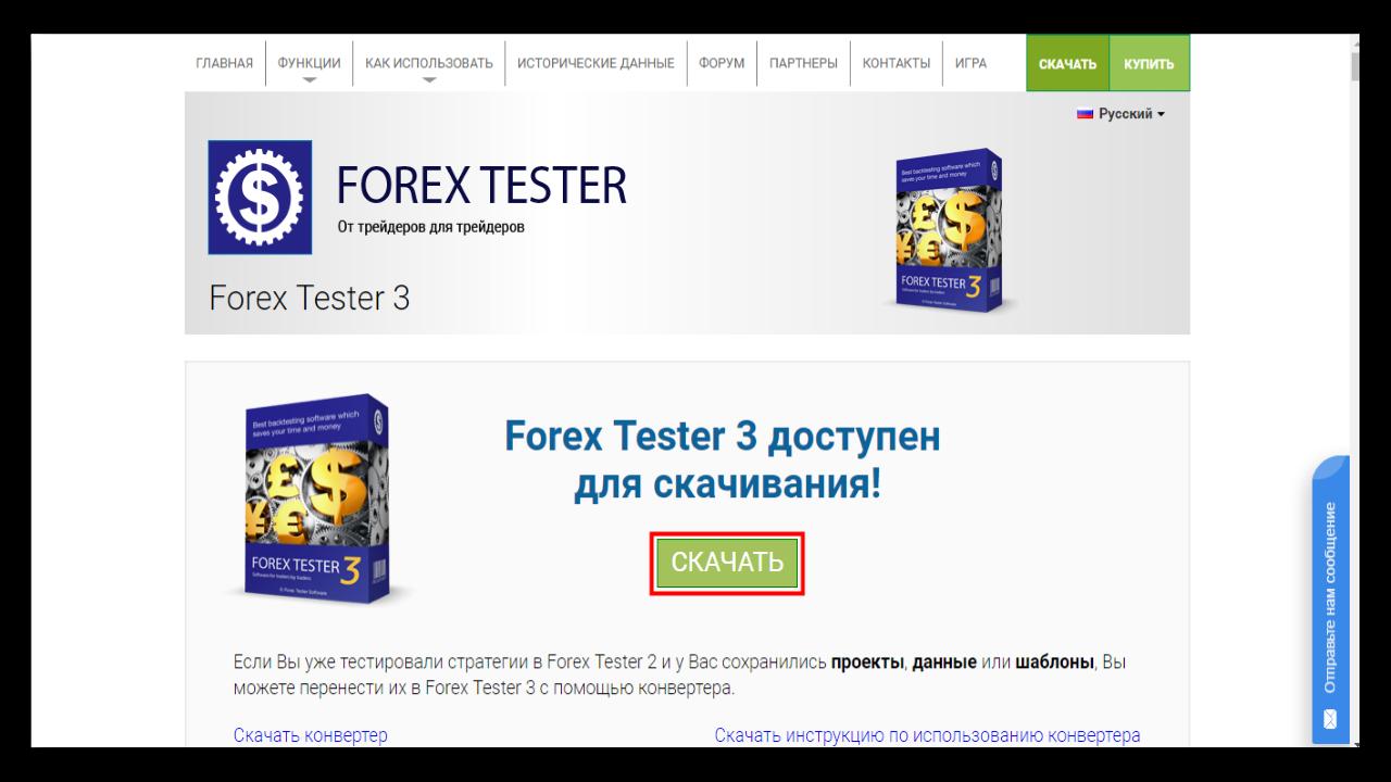 Урок по работе с Forex Tester. Установка и регистрация.