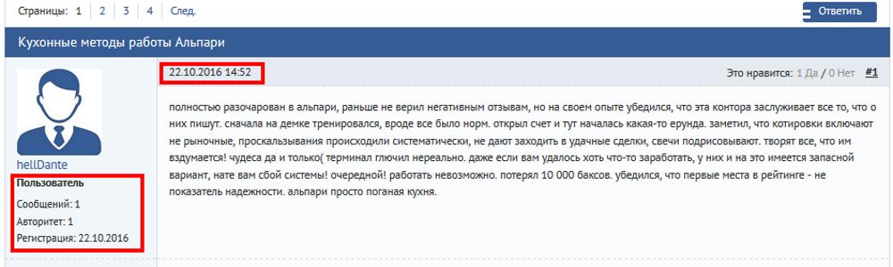 kak-piaryatsya-brokeryi-na-forumah-kak-eto-vyiglyadit-na-praktike-otzyivyi-ob-alpari-na-forex-ua-2