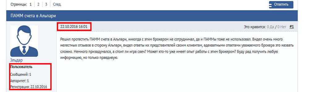 kak-piaryatsya-brokeryi-na-forumah-kak-eto-vyiglyadit-na-praktike-otzyivyi-ob-alpari-na-forex-ua