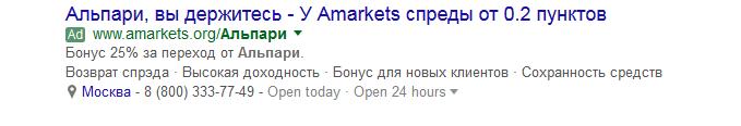 kak-piaryatsya-brokeryi-na-forumah-otzyivyi-ob-alpari-na-forex-ua