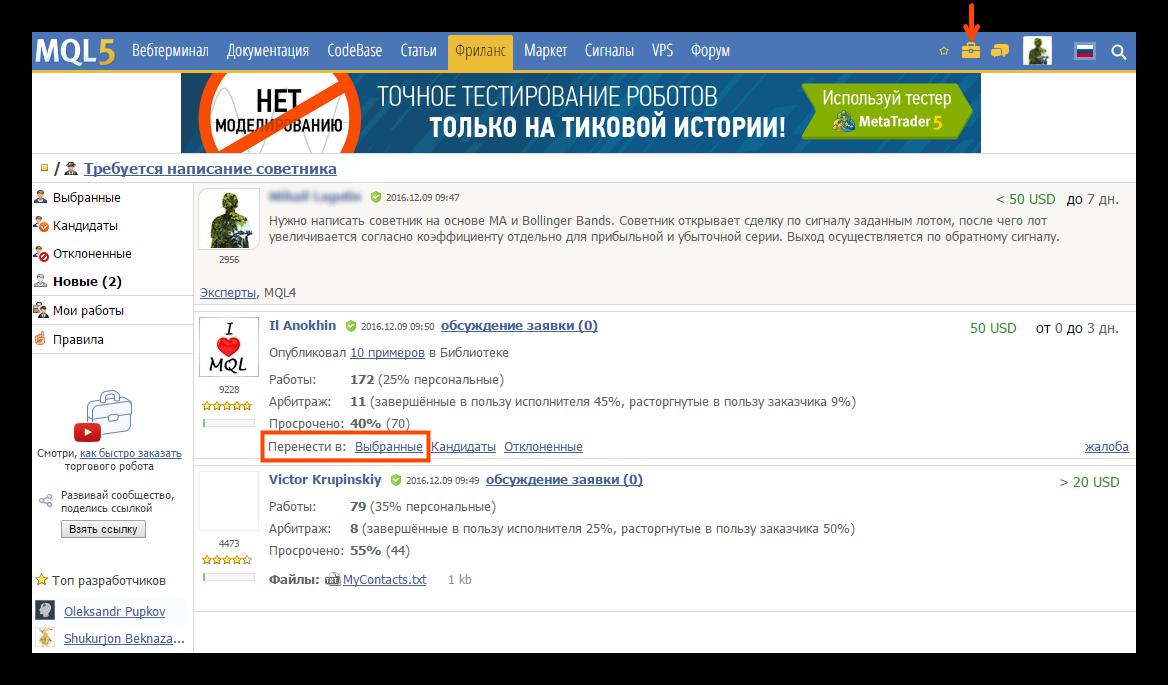 mql5-jobs-obshhenie-s-ispolnitelyami