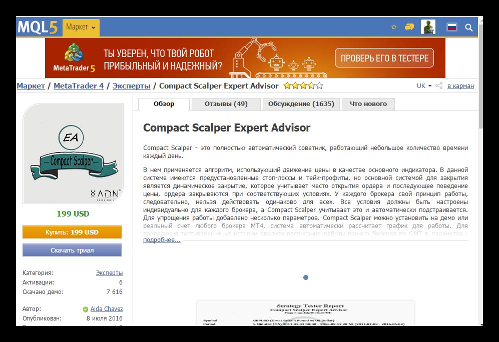 mql5-market-testirovanie-produkta-iz-marketa-2