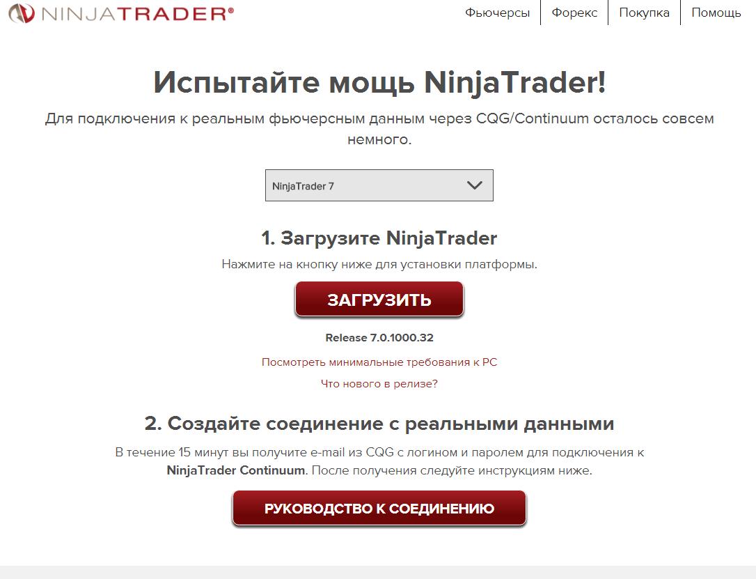 Ninja Trader 7 обзор терминала