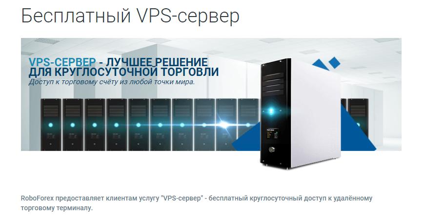 Vps форекс-сервер бесплатно как можно открыть филиал форекс клуба