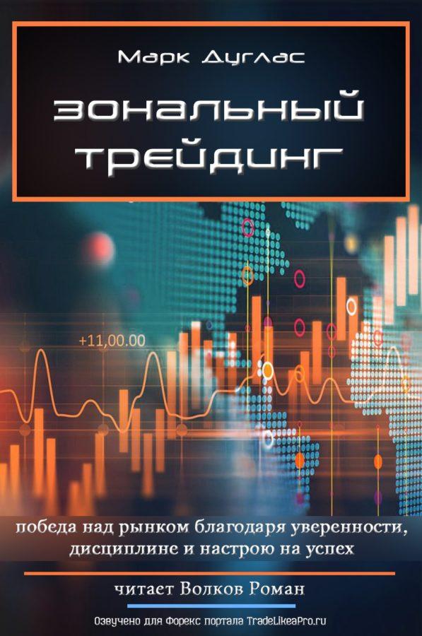 Аудио обучение forex форекс курсы днепропетровск
