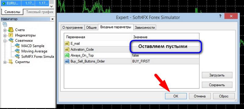 forex online simulator)